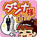 mixiアプリ「ダンナ様占い」