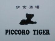 伊食酒場 PICCOLO TIGRE