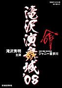 滝沢演舞城 '08 命(LOVE)