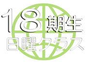 18期生日曜クラス☆