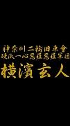神奈川二輪旧車會 横濱玄人