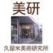 ビケン−久留米 美術研究所