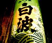 福岡の飲食業界スタッフ集いの森