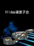 ☆北海道☆【Vlidge】道産子会