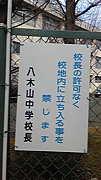 """『チーム★八木山""""87生』"""