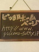 Restaurant Barピッコロ