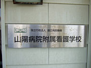 山陽病院付属看護学校
