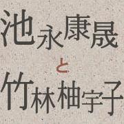[日本画 : 池永と竹林]