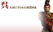 三国志Online-呉-