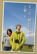 映画Watch with Me〜卒業写真〜