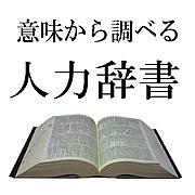 意味から調べる人力辞書