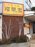 中国彩館 福龍園
