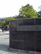 宇都宮大学2007年度入学者コミュ