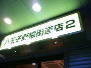 二郎 八王子野猿街道店2