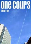 mixi連載小説「one cours」
