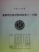 中央大学軟式野球部(2010年入学)