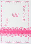 携帯小説 プリンセス