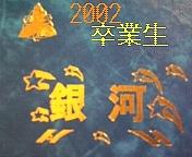 新城小★2002★卒業生
