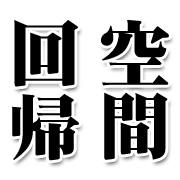 工学院大学 SF研究会