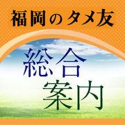 福岡のタメ友【総合案内】