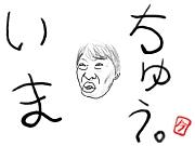 今中平成14年度卒業生集まれ〜