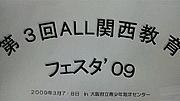 ALL関西教育フェスタ'09