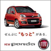 FIAT NEW Panda 3 【3代目】