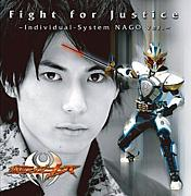 Fight for Justice〜名護啓介