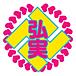 弘前実業★服飾デザイン科