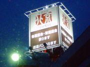 北京-245- 地下ゲームセンター