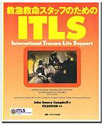 ITLS病院搬入前外傷処置訓練