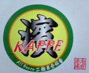 横濱KAPPE