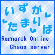 RO-Chaos- 伊豆がたまり場