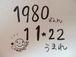 ★1980年11月22日生まれ★