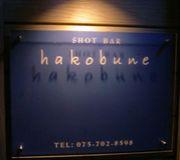 hakobune (ハコブネ)