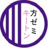 玉川大学演専 方・キートンゼミ
