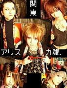 ☆Alice Nine★関東