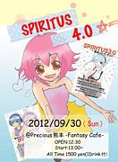 SPIRITUS-熊本ダンパ-