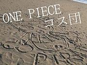 ★東海:)ONE PIECEコス団