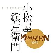 日野春「コマチンカフェ」!