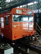 関西の鉄道を愛する会