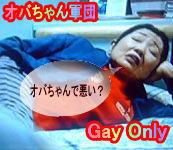 オバちゃん軍団(gay only)