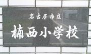 名古屋市立楠西小学校