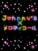 Johnny's×メロディコール