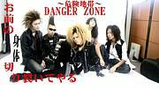 DANGER ZONE -危険地帯-