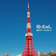 東京タワーにのぼって