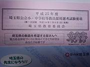 埼玉県教員採用試験合格準備室