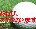仲良しゴルフ会