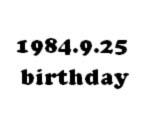 1984年9月25日