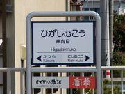 阪急 東向日駅